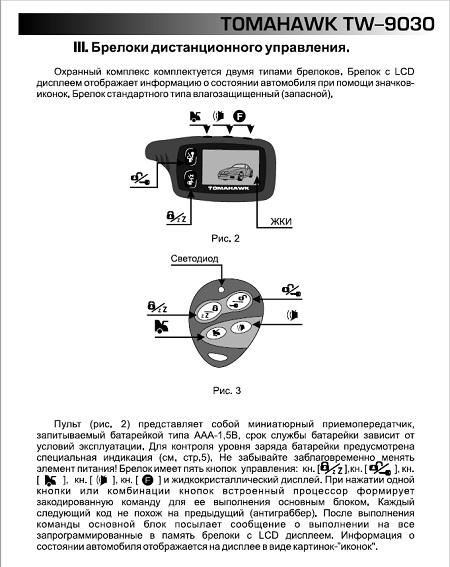 Томагавк Х5: инструкция по эксплуатации, установке, отзывы, цена, автозапуск
